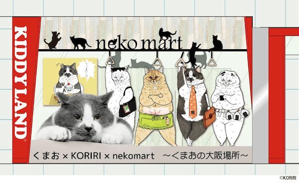 「KORIRI」×「くまお」×「neko mart」コラボ写真展