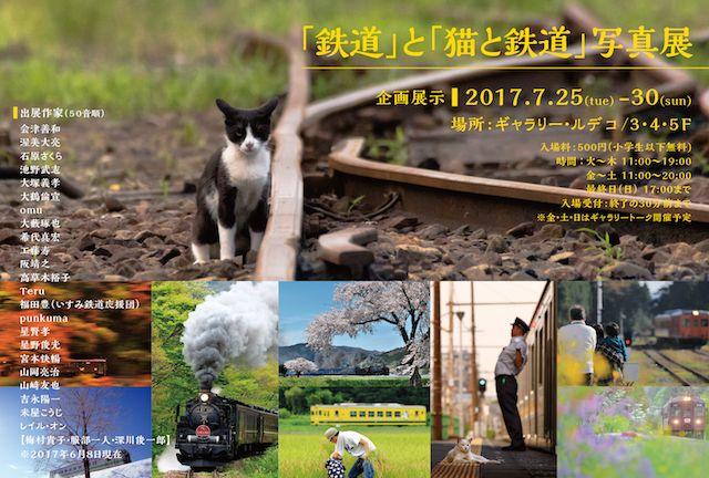 「猫と鉄道」がコンセプトの写真展