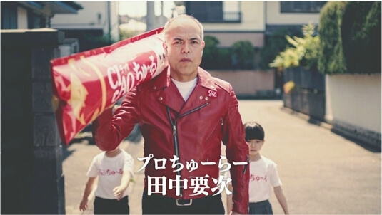 CMで「プロちゅーらー(CIAOちゅ〜るの伝道師)」を演じる田中要次さん