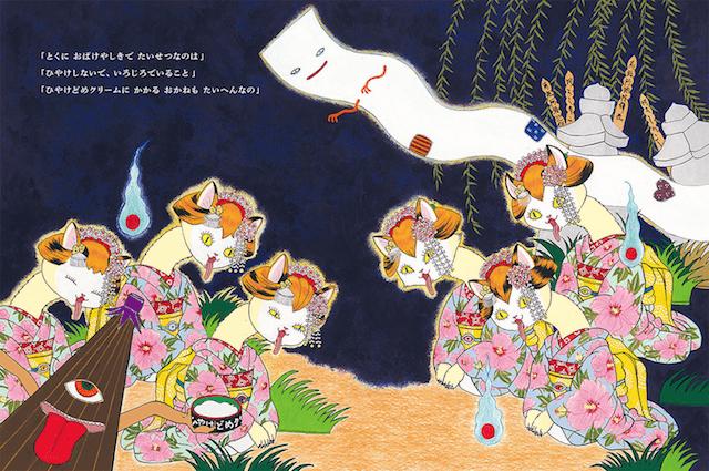 ろくろ首の化け猫姉妹はお化け屋敷のアイドル