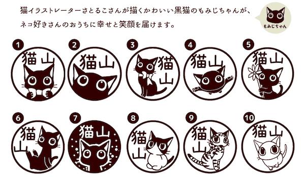 表札の猫イラストは10種類のデザインから選択可能