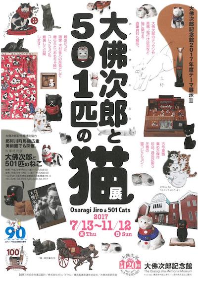 企画展「大佛次郎と501匹の猫」
