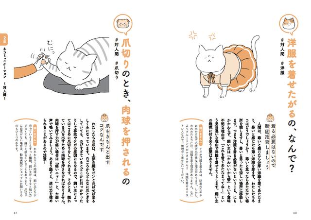 第二章 ネコミュニケーション ~対人間~:書籍「飼い主さんに伝えたい130のこと ネコがおしえるネコの本音」