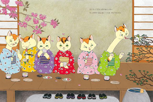 色鮮やかな着物で着飾る、ろくろ首の化け猫姉妹