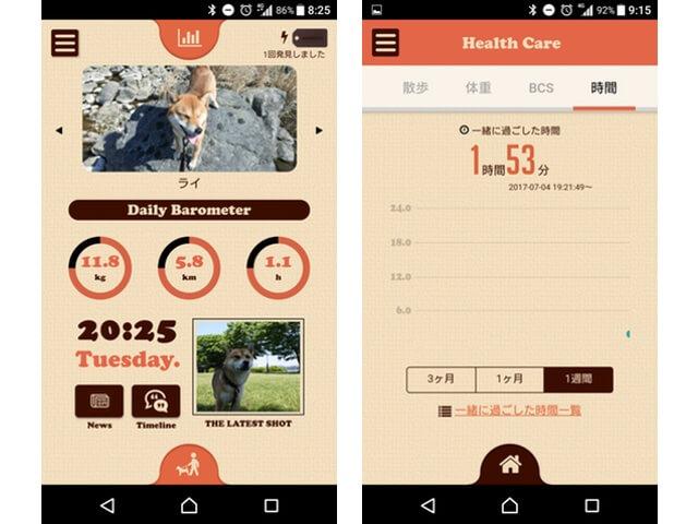 Fanimalアプリのペットと過ごした時間を記録する機能