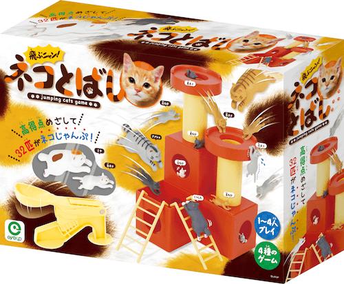 飛ぶニャン! ネコとばしの商品パッケージ