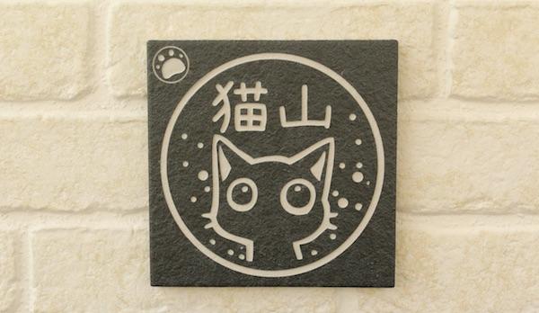 猫イラストが入った表札「ニャン札 ねこのおうち」