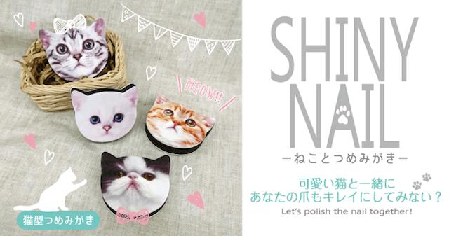 猫の顔の形をした人間用の爪磨き「シャイニーネイル(SHINY NAIL)」
