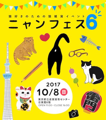猫をモチーフとした雑貨イベント「ニャンフェス6」 in 浅草