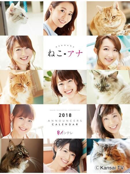 関西テレビの女性アナウンサーと猫のカレンダー「ねこ・アナ」