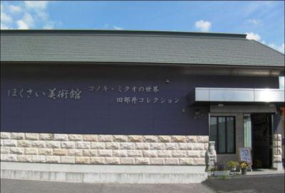 埼玉県加須市にある「ほくさい美術館」の外観