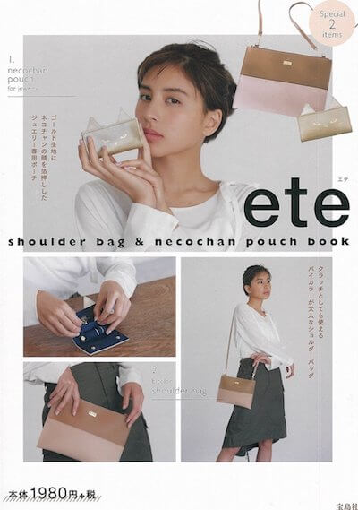 ete(エテ)のムック本、ete shoulder bag & necochan pouch book