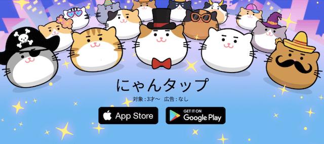 マッチングを楽しく学べるゲームアプリ「にゃんタップ」