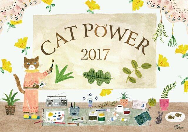 ギャラリー・ルモンドで開催中の展示会「CAT POWER 2017」
