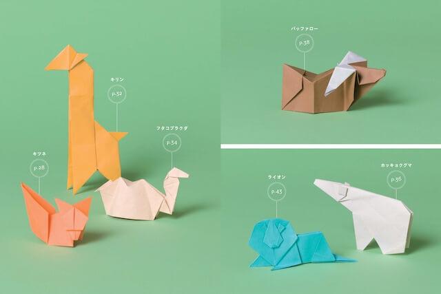 キリンやホッキョクグマの折り紙 by 書籍「動物のおりがみ」