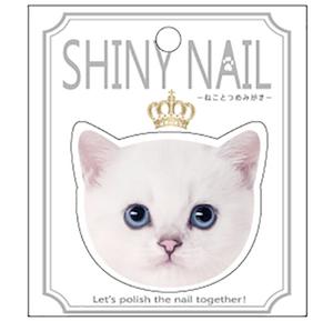 「シャイニーネイル(SHINY NAIL)」、白猫「シュガー」バージョン