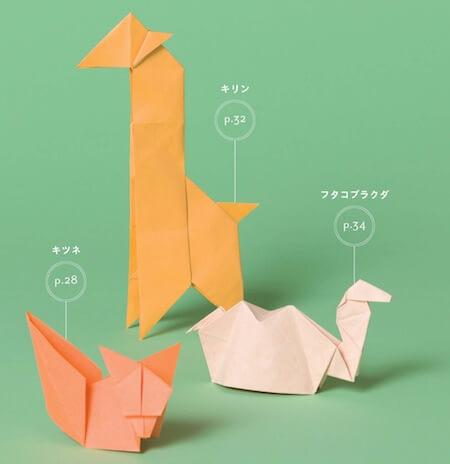 キツネの折り紙 by 書籍「動物のおりがみ」