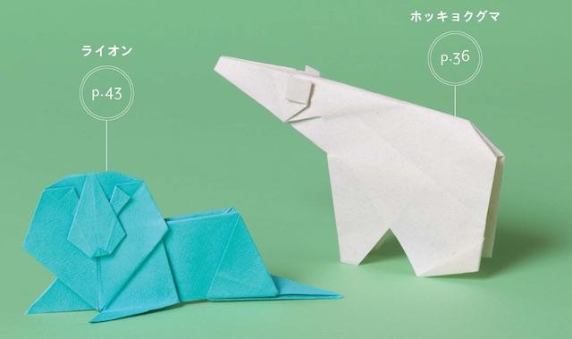 ライオンの折り紙 by 書籍「動物のおりがみ」