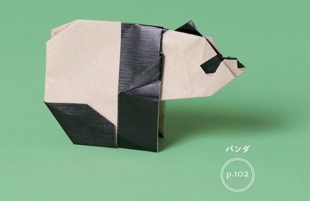 パンダの折り紙 by 書籍「動物のおりがみ」