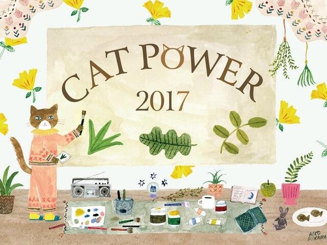 79名の作家が参加!猫犬の命を救うチャリティ展「CAT POWER 2017」