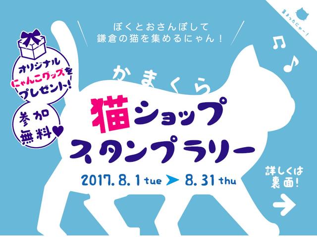 鎌倉で猫ショップ3店を巡るスタンプラリー