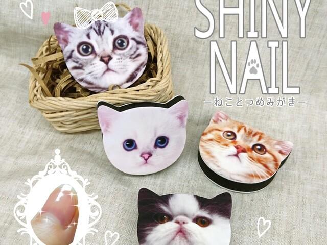 楽しくネイルケアできる猫型の爪みがき「シャイニーネイル」