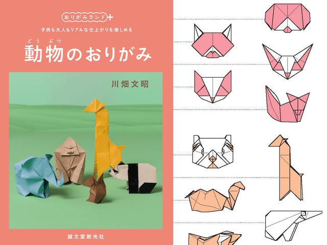 猫もあるニャ、リアルに仕上がる折り紙の解説本「動物のおりがみ」