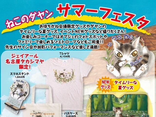 猫のダヤンのサマーフェスタ、ジェイアール名古屋タカシマヤで開催中