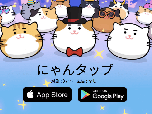 同じ猫をタップ!発達障害の子供が楽しく学べるアプリ「にゃんタップ」