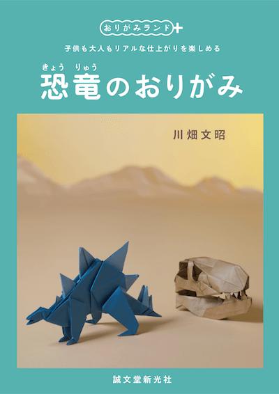 書籍「恐竜のおりがみ」