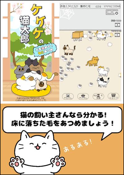猫の毛を拾って遊ぶ「ケケケの猫太郎」