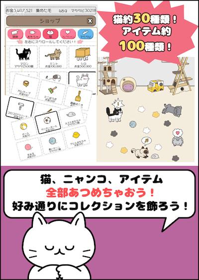30種類の猫、100種類以上のアイテムがある「ケケケの猫太郎」