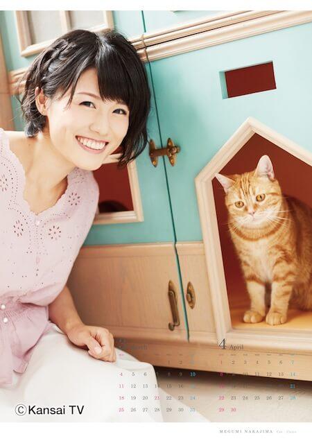 関西テレビ・中島めぐみアナウンサー×猫のカレンダー