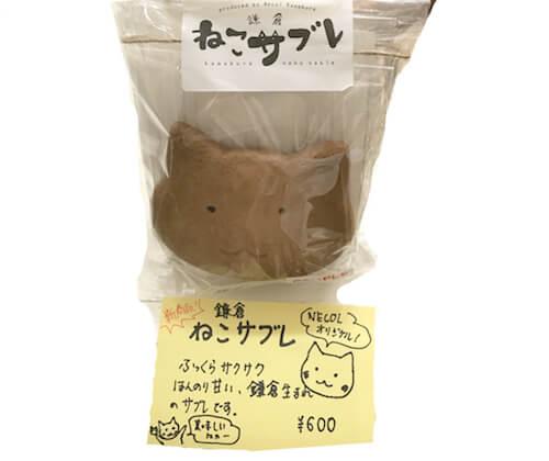 猫の雑貨店・NECOL鎌倉で販売している焼き菓子「鎌倉ねこサブレ」