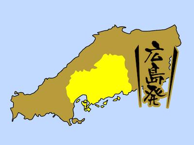中国地方・広島県のイメージイラスト