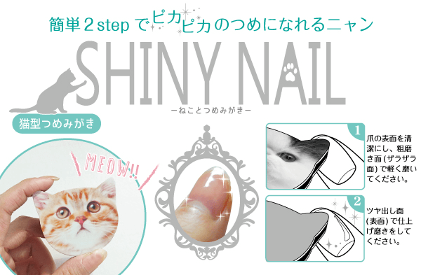 爪磨き「シャイニーネイル(SHINY NAIL)」の使い方