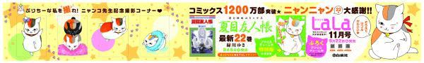 新宿・大阪・天神の駅に登場するニャンコ先生の巨大ポスター