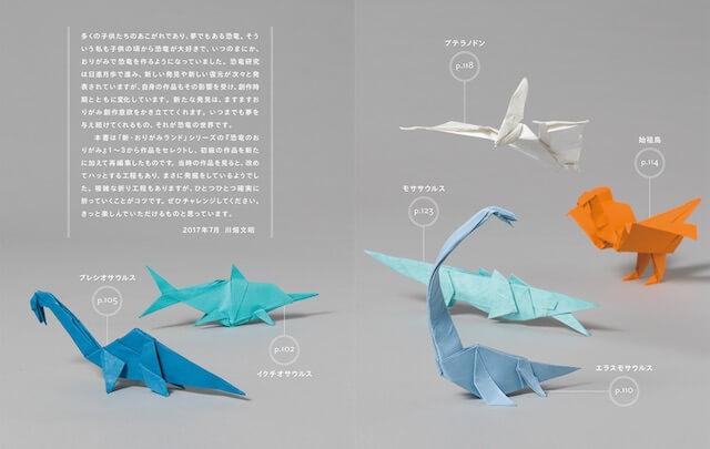 プテラノドンや始祖鳥の折り紙 by 書籍「恐竜のおりがみ」