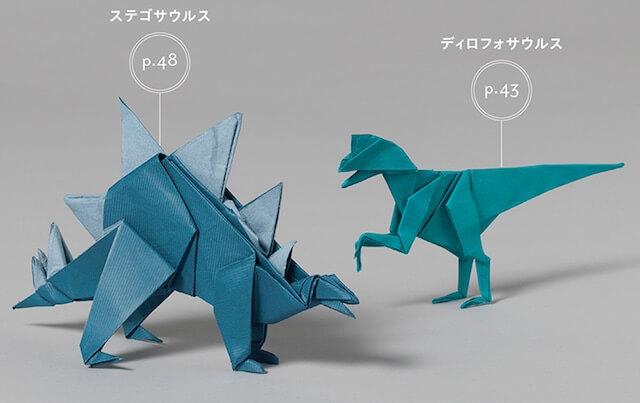 ステゴサウルスとディロフォサウルスの折り紙 by 書籍「恐竜のおりがみ」