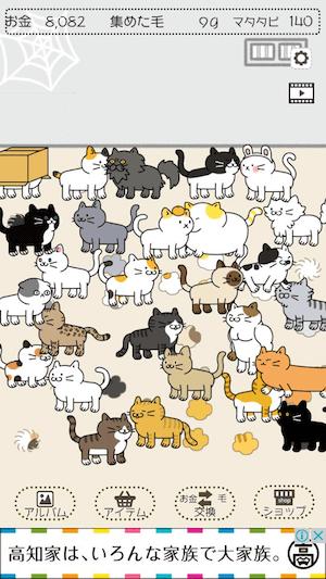 猫の種類をコンプリート、ケケケの猫太郎