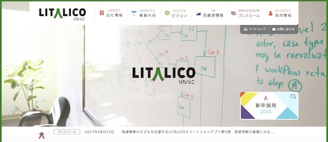 LITALICO(りたりこ)のホームページ