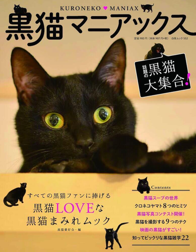 書籍「黒猫マニアックス」の表紙
