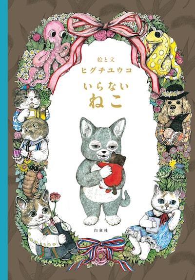 ヒグチユウコ作の絵本「いらないねこ」