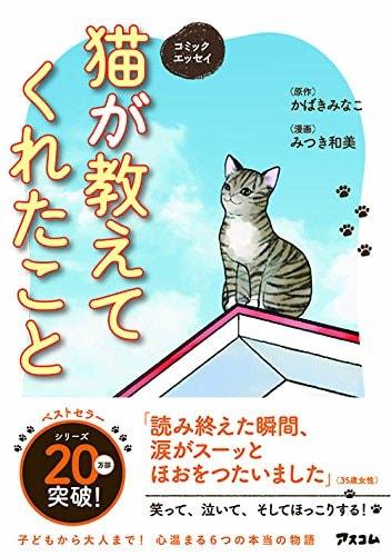 コミックエッセイ「猫が教えてくれたこと」