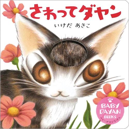 猫のダヤンの絵本「さわってダヤン」