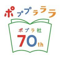 ポプラ社のロゴ