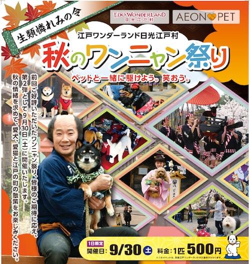 日光江戸村のイベント「秋のワンニャン祭り 生類憐れみの令」