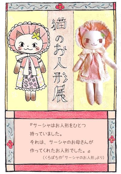 あやねこや・くろぽち 二人展 『猫のお人形展』