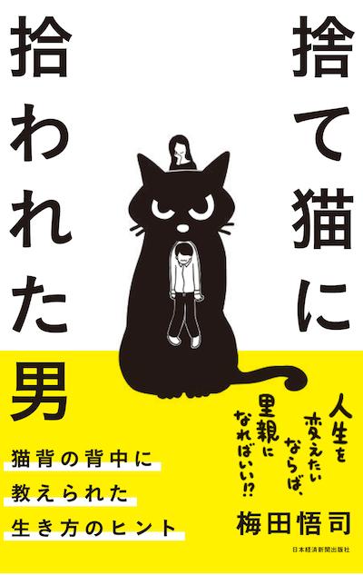 梅田悟司 著、捨て猫に拾われた男(猫背の背中に教えられた生き方のヒント)