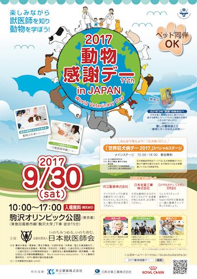 """2017動物感謝デー in JAPAN""""World Veterinary Day"""""""